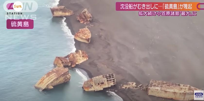 Japon navire île