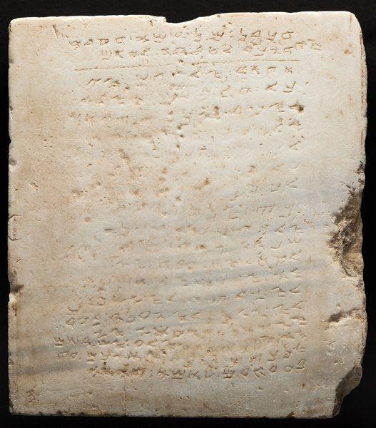 """La plus ancienne tablette  des """"Dix Commandements"""" va être mise aux enchères"""